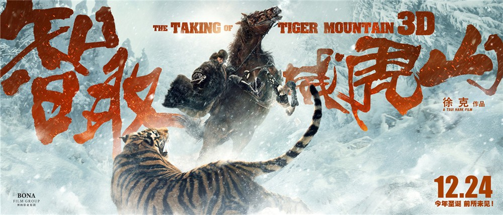 The-Taking-Of-Tiger-Mountain-goldposter_com_2